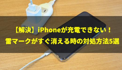 【解決】iPhoneが充電できない!雷マークがすぐ消える時の対処方法5選