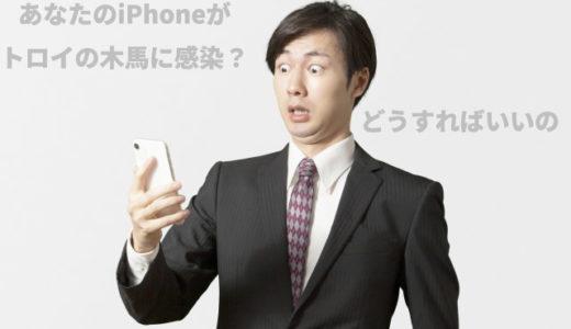 【解決】あなたのiPhoneはトロイの木馬に感染しました!の適切な対処方法とは