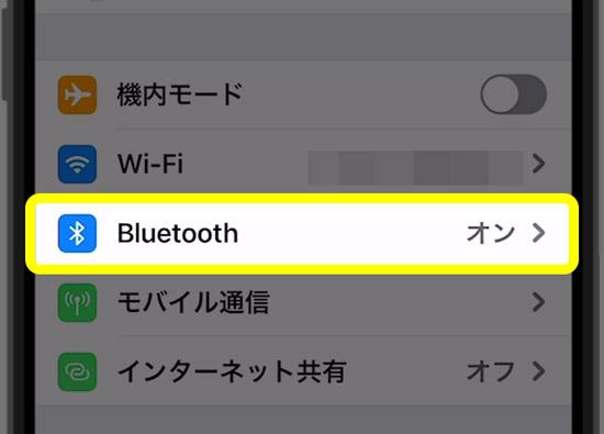 【iPhone】Bluetooth機器の登録を解除/削除する方法2