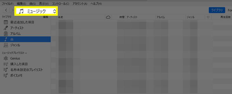 iPhoneの音楽ファイルをiTunesに戻す方法とは2