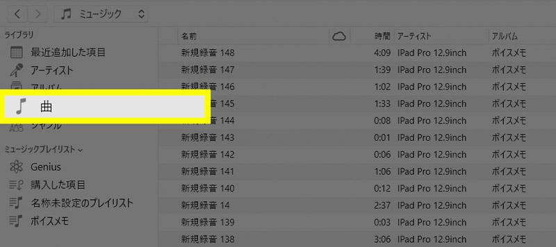 iPhoneの音楽ファイルをiTunesに戻す方法とは3