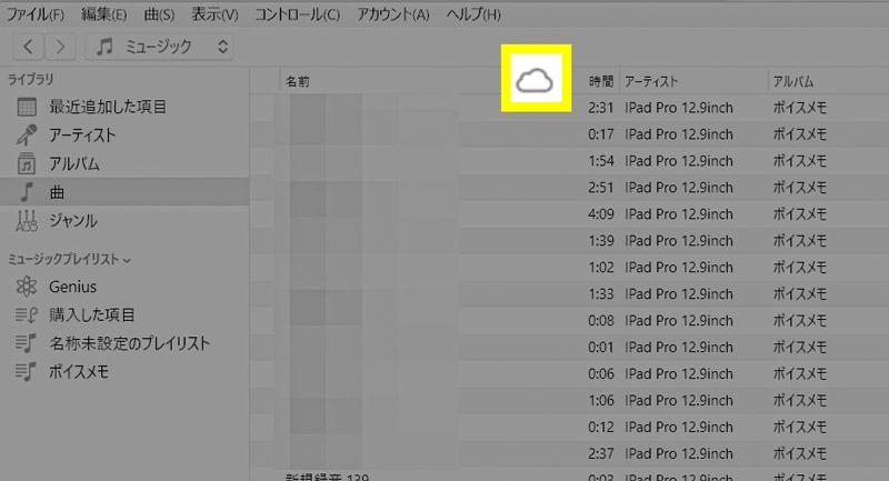 iPhoneの音楽ファイルをiTunesに戻す方法とは4
