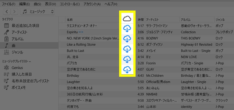 iPhoneの音楽ファイルをiTunesに戻す方法とは5