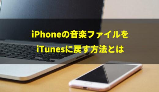 iPhoneの音楽ファイルをiTunesに戻す方法とは