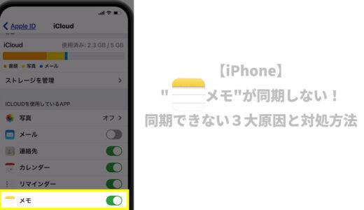 "【iPhone】""メモ""が同期しない!同期できない3大原因と対処方法"