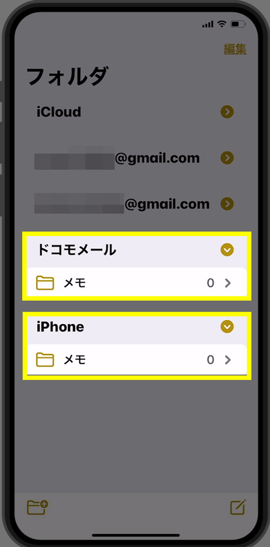 【iPhone】