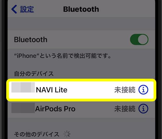 【iPhone】Bluetooth機器の登録を解除/削除する方法3