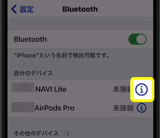 【iPhone】Bluetooth機器の登録を解除/削除する方法4