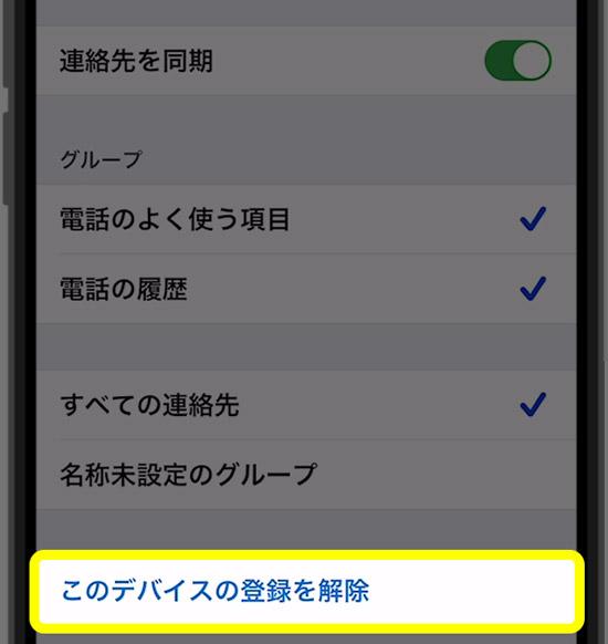 【iPhone】Bluetooth機器の登録を解除/削除する方法5
