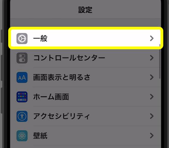【iPhone】Bluetooth機器の登録を解除/削除する方法7