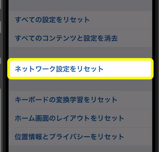 【iPhone】Bluetooth機器の登録を解除/削除する方法9