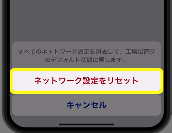 【iPhone】Bluetooth機器の登録を解除/削除する方法11
