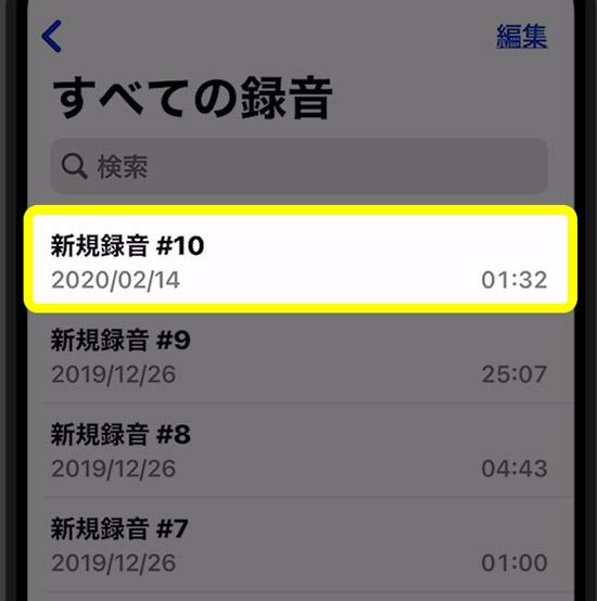 【iPhone】録音したボイスメモが再生できない原因と対処方法