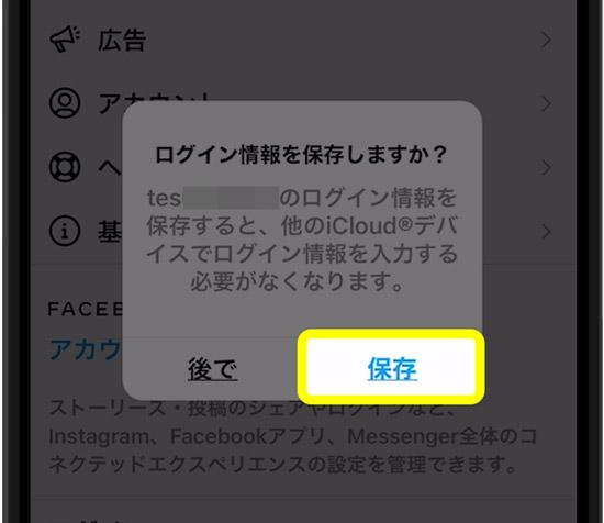 【インスタグラム】iPhoneでログアウトする手順・ログアウトできない時の対処方法!5
