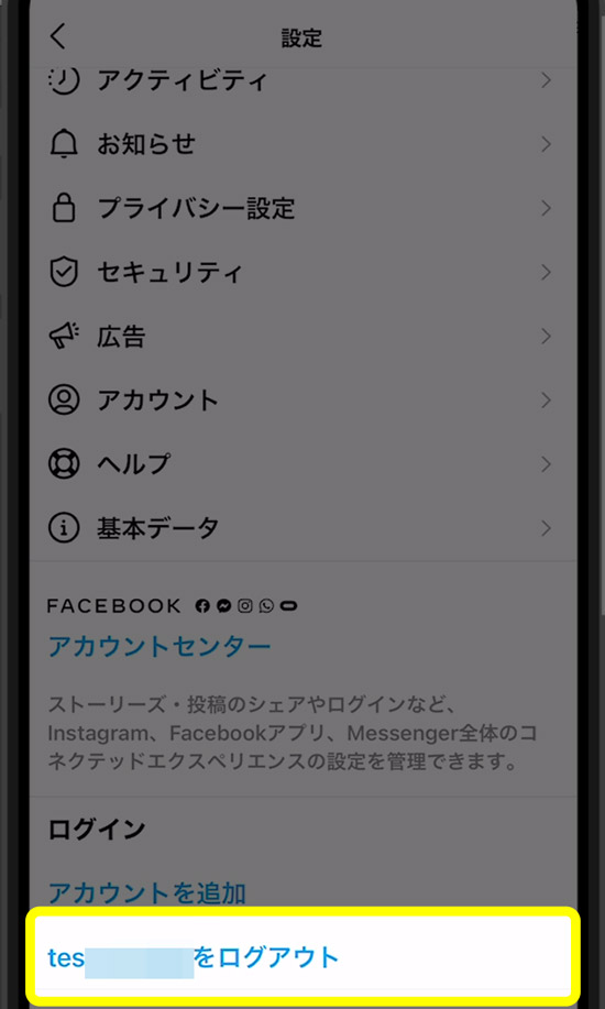 【インスタグラム】iPhoneでログアウトする手順・ログアウトできない時の対処方法!4