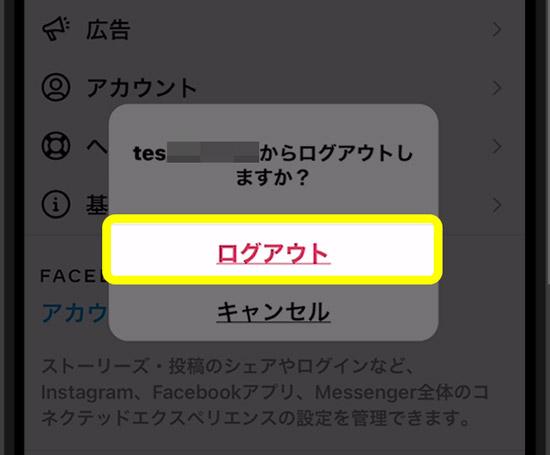 【インスタグラム】iPhoneでログアウトする手順・ログアウトできない時の対処方法!6