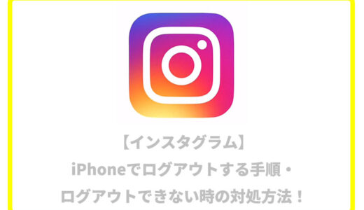 【インスタグラム】iPhoneでログアウトする手順・ログアウトできない時の対処方法!