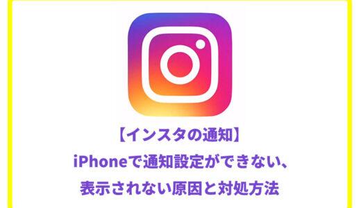 【インスタの通知】iPhoneで通知設定ができない・表示されない原因と対処方法