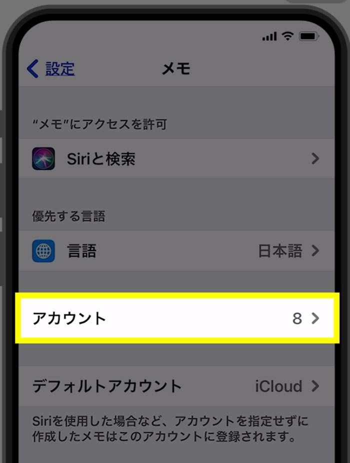 【iPhone】メモが突然すべて消えた!今すぐ復元する方法3