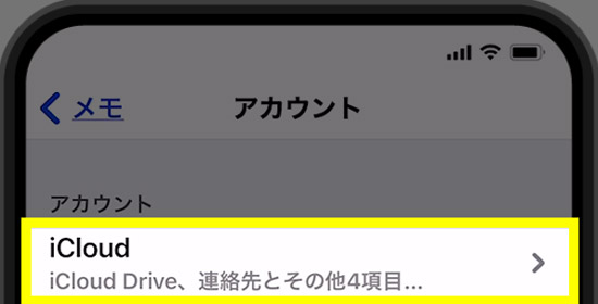 【iPhone】メモが突然すべて消えた!今すぐ復元する方法4