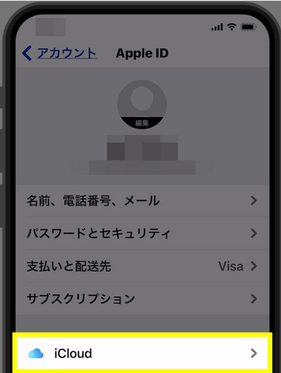 【iPhone】メモが突然すべて消えた!今すぐ復元する方法5