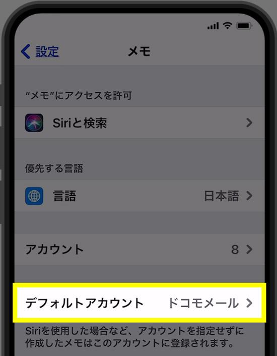 【iPhone】メモが突然すべて消えた!今すぐ復元する方法9