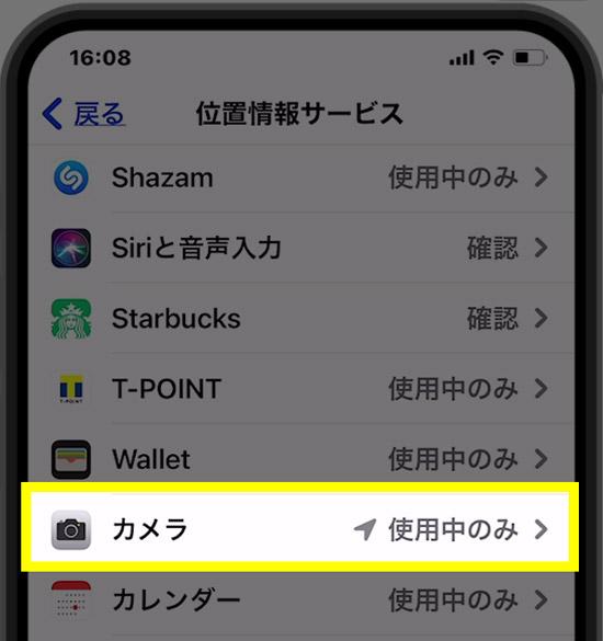 iPhoneで撮った写真の位置情報が違うときの対処方法4