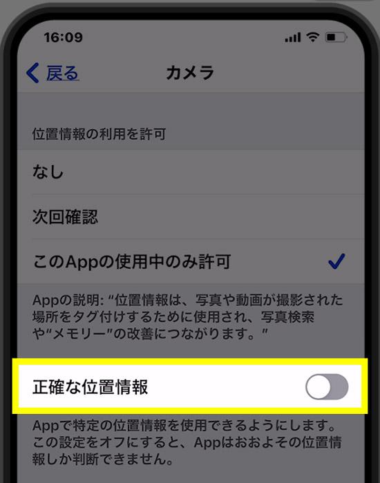 iPhoneで撮った写真の位置情報が違うときの対処方法5