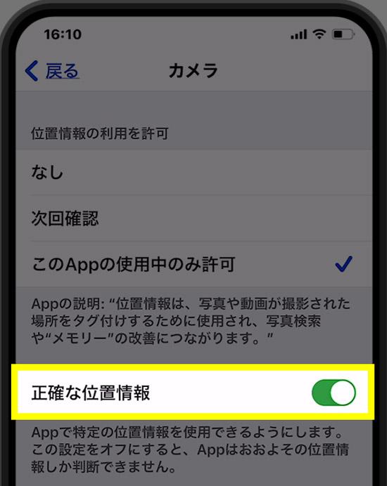 iPhoneで撮った写真の位置情報が違うときの対処方法6