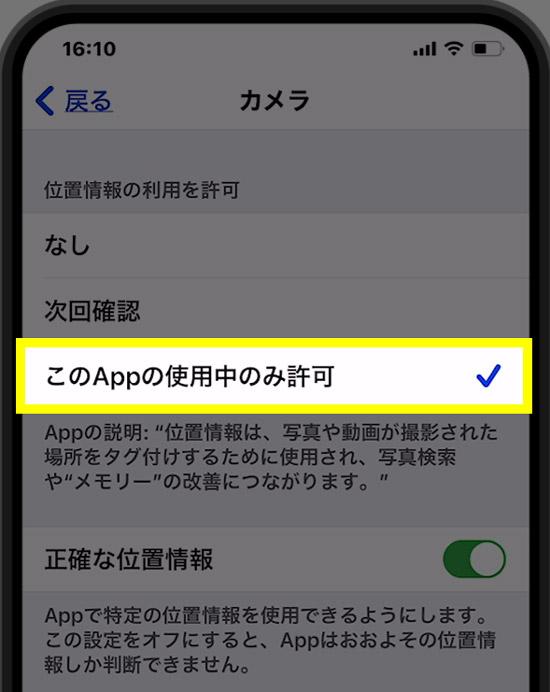 iPhoneで撮った写真の位置情報が違うときの対処方法7