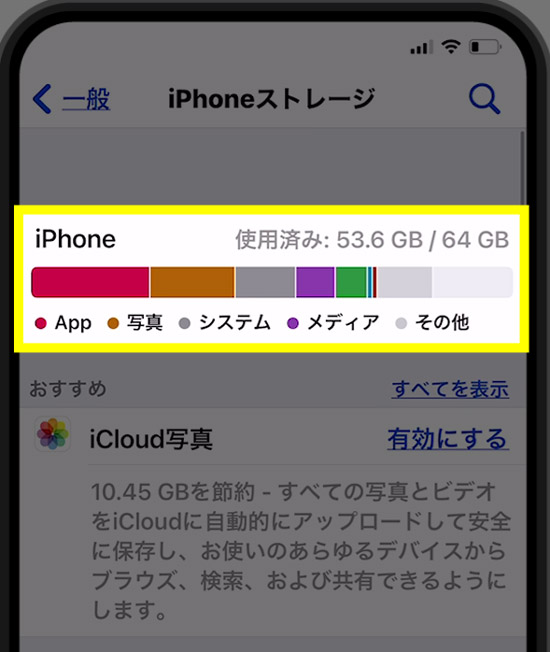 【iPhone】撮影した写真の位置情報が違う!間違っている原因と対処方法5