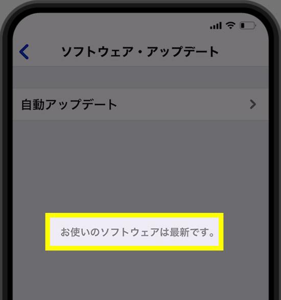 【iPhone】撮影した写真の位置情報が違う!間違っている原因と対処方法10