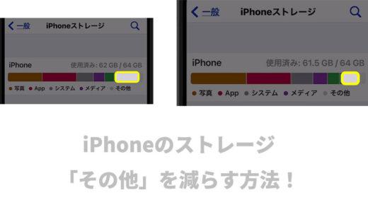 iPhoneのストレージ「その他」を減らす方法!