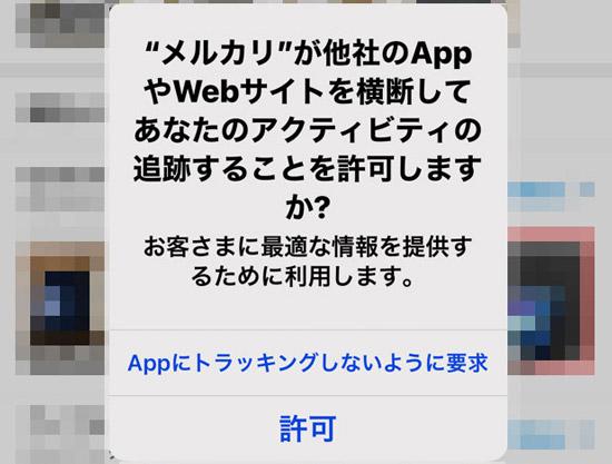 【iPhone】トラッキングとは「許可する・許可しない」どっちにすべき?