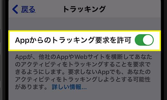 「Appからのトラッキング要求を許可」でON/OFFを一括切替可能です。