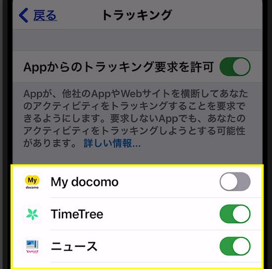 個別のアプリ毎にトラッキング許可設定を切り替えたい場合は、アプリ毎のON/OFFの設定が可能です。