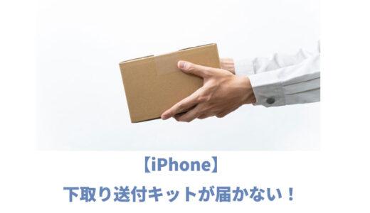 【iPhone】下取り送付キットが届かない!いつ届くの?どんなものなの?