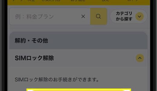 ドコモ版iPhoneをSIMロック解除する方法(My docomoで無料手続き)