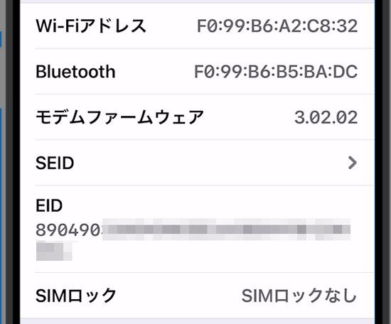「SIMロック」という項目の中に「SIMロックなし」と表示されていれば、SIMロック解除は成功しています。