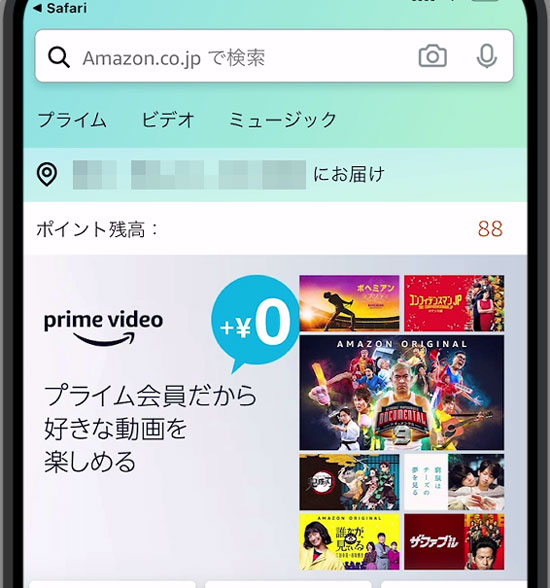 Amazonの言語が英語から日本語に戻りました。