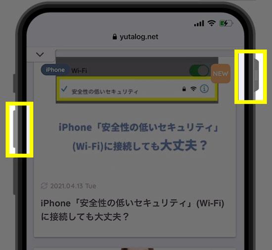 【iPhone】Webページ全体をスクリーンショットする方法2