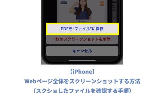 【iPhone】Webページ全体をスクリーンショットする方法(スクショしたファイルを確認する手順)