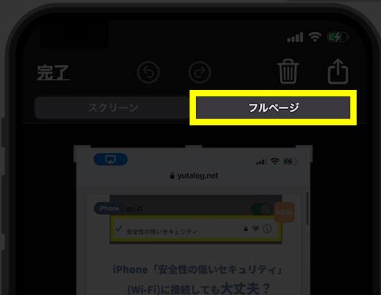 【iPhone】Webページ全体をスクリーンショットする方法4