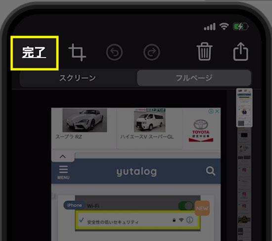 【iPhone】Webページ全体をスクリーンショットする方法5