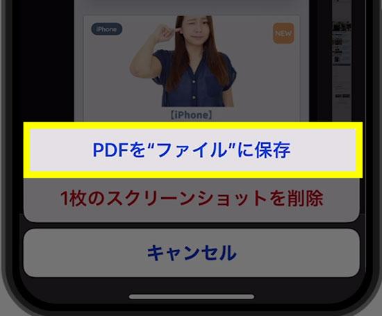 【iPhone】Webページ全体をスクリーンショットする方法7