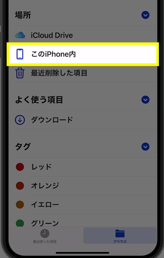 iPhoneでWebページ全体をスクショしたものを確認する方法4