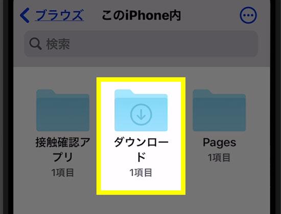 iPhoneでWebページ全体をスクショしたものを確認する方法5