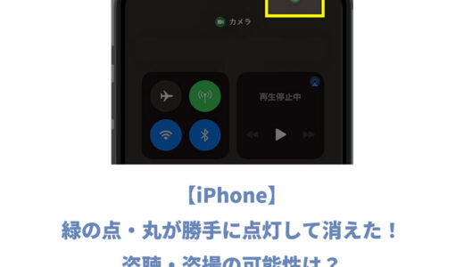 【iPhone】緑の点・丸が勝手に点灯して消えた!盗聴・盗撮の可能性は?