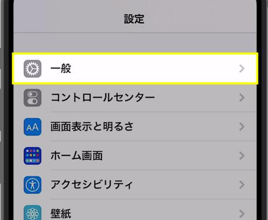 iPhone 先頭のアルファベットが勝手に大文字になる!原因と対処方法2