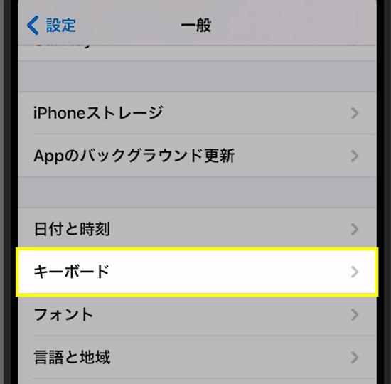 iPhone 先頭のアルファベットが勝手に大文字になる!原因と対処方法3